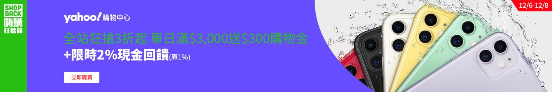 Yahoo購物中心 限時2% 12/6-12/8