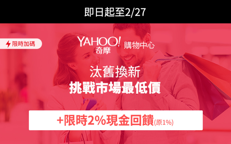 yahoo加碼2%現金回饋