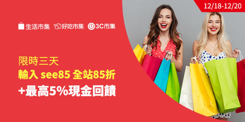 buy123 12/18-12/20