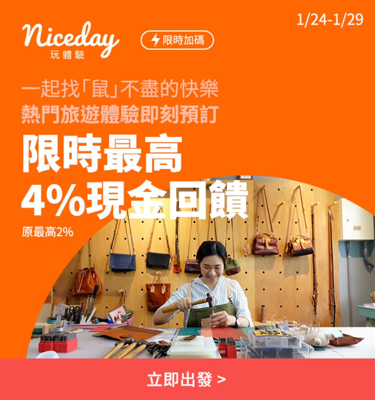 Niceday 1/25-1/29