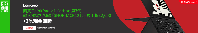 Lenovo 折扣碼 雙12版本