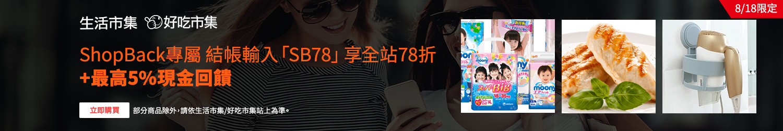 buy123_0818