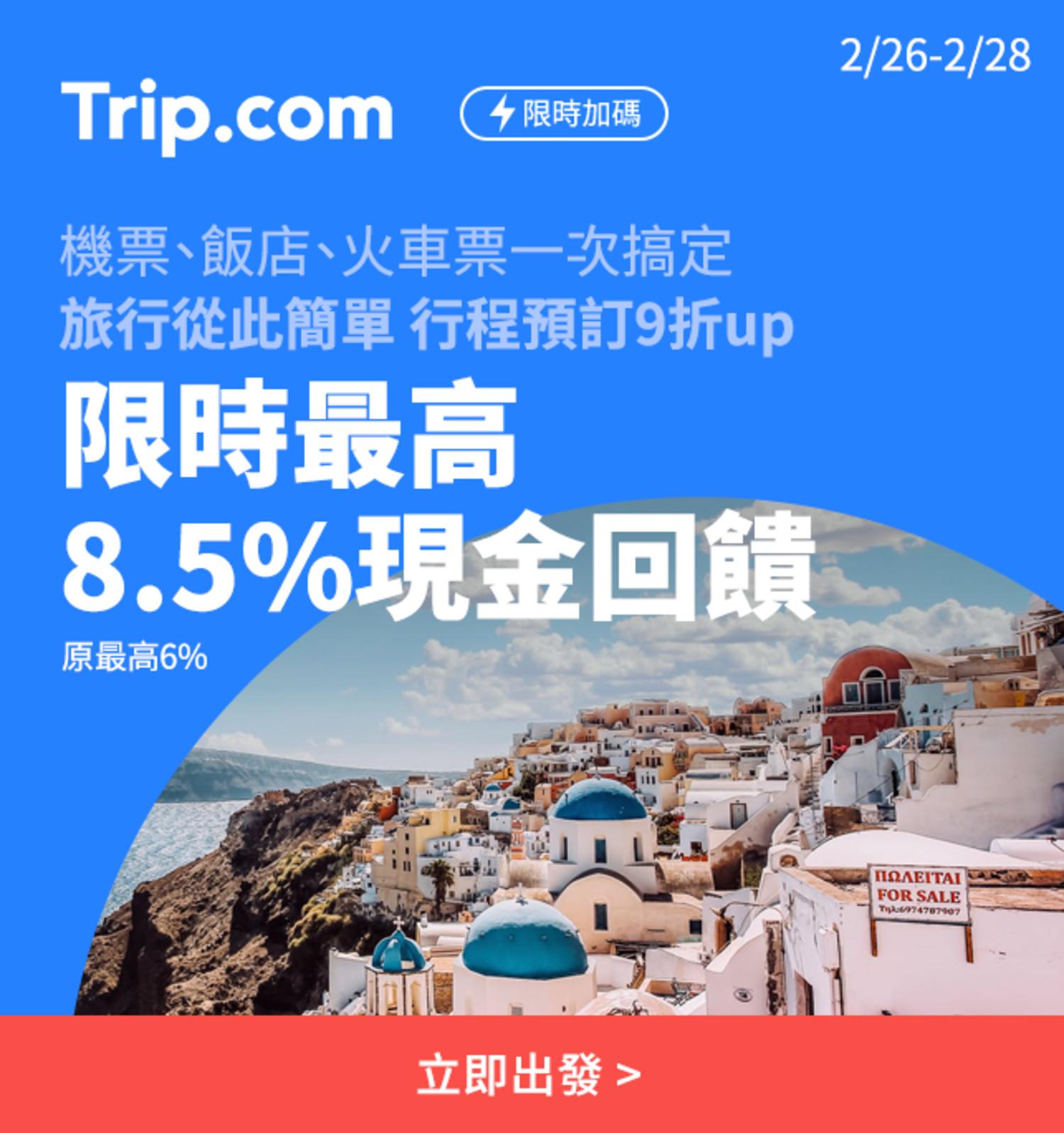 Trip.com 2/27-2/28 加碼