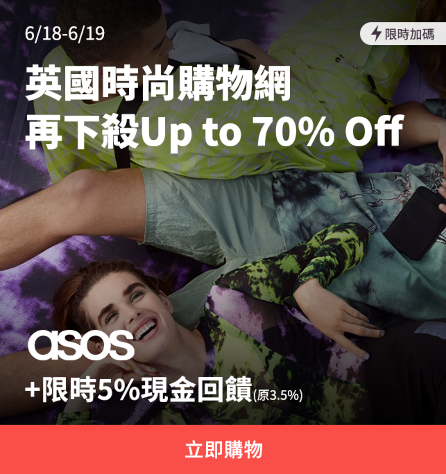 ASOS 限時5%現金回饋+Up to 70% Off 0618-0619