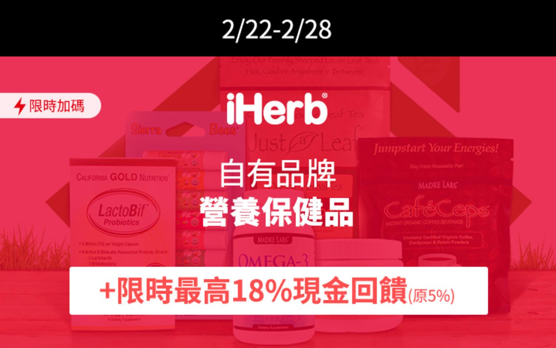 iHerb 0222-0228