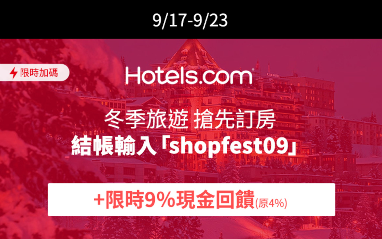 Hotels-com 加碼 0917-0923