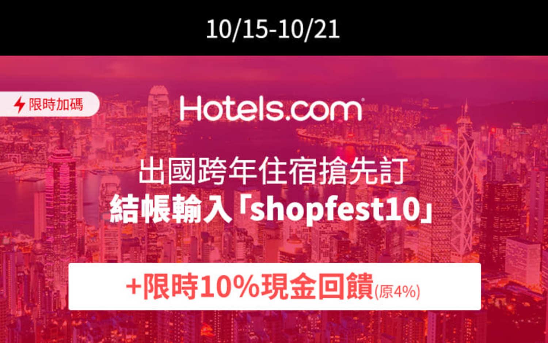 Hotels-com 加碼 1015-1021