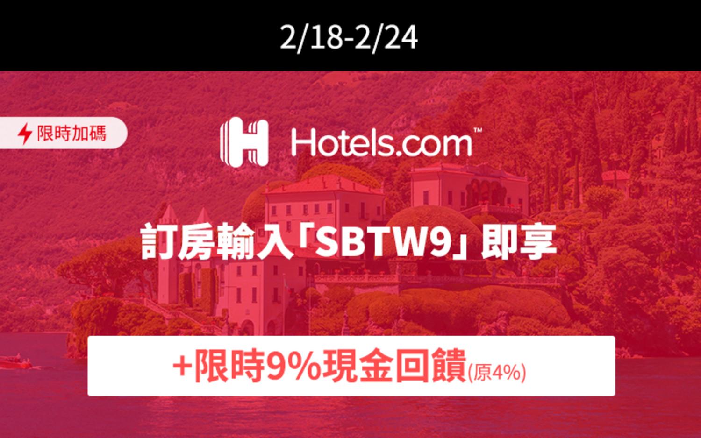 Hotels-com 加碼 0218-0224