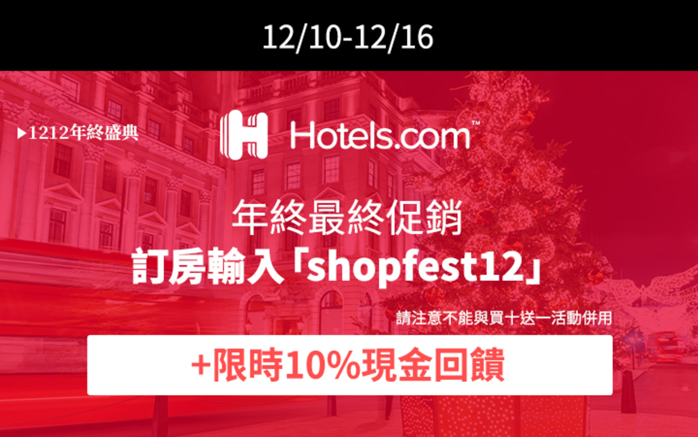 Hotels-com 加碼 1210-1216