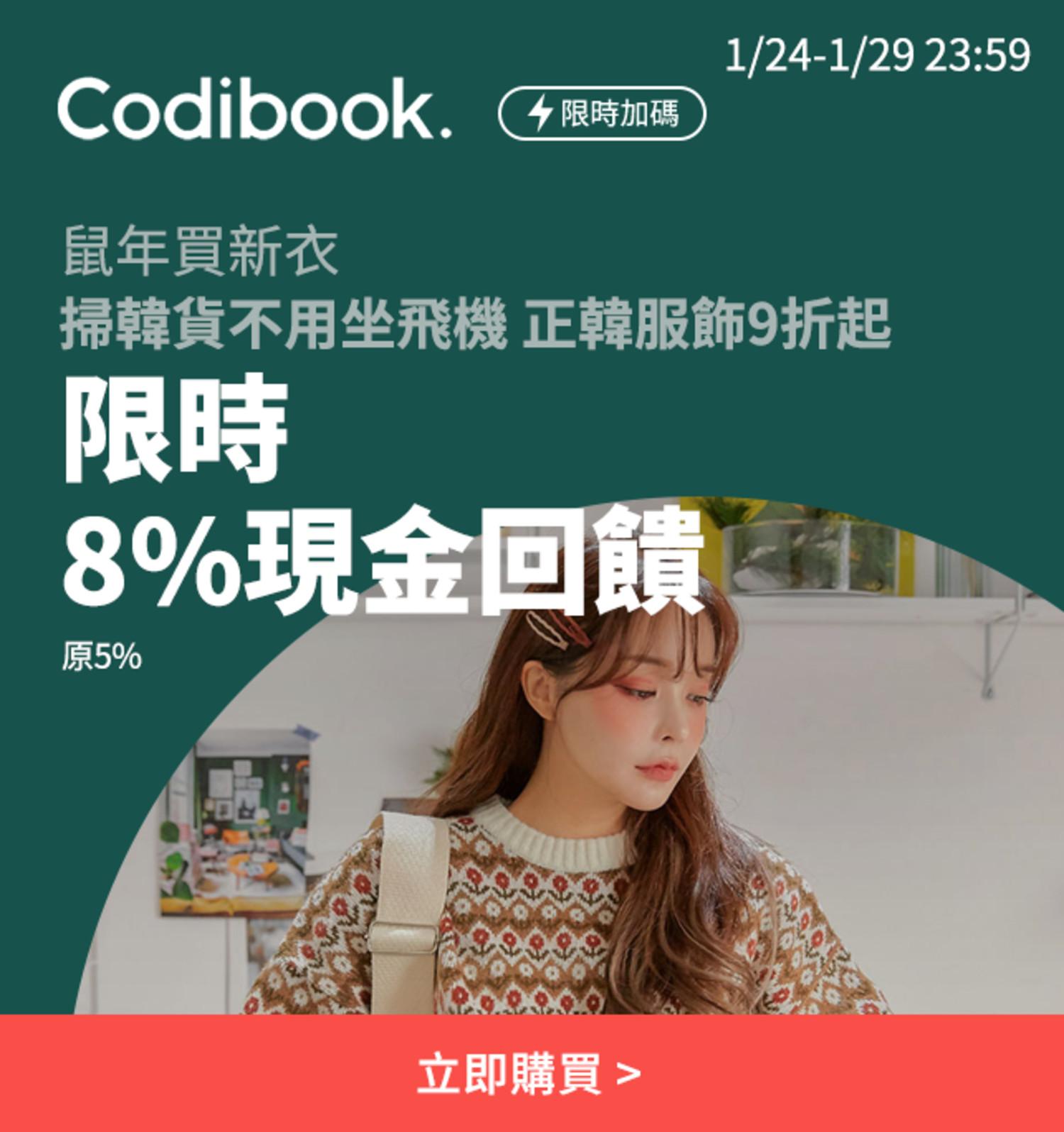 Codibook 1/24-1/29
