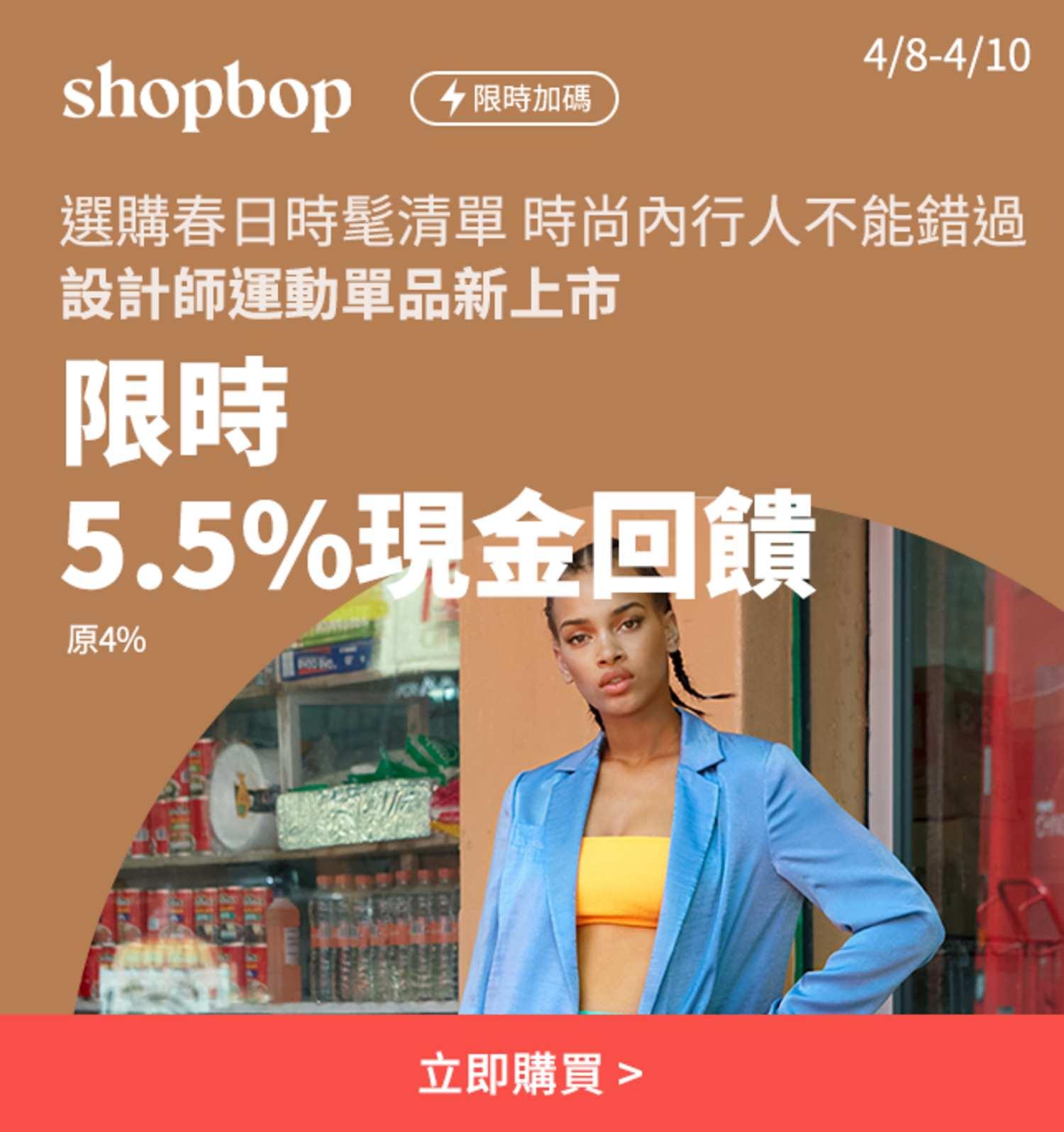 Shopbop 4/6-4/8 限時5.5%