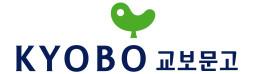 인터넷 교보문고 (Kyobo Book) 프로모션 및 할인정보