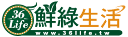 鮮綠生活 36Life 折扣碼 - 2021/05 - 鮮綠生活 36Life優惠/折價券 ShopBack