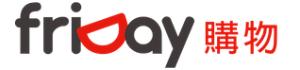 friDay購物折價券、優惠券、現金回饋