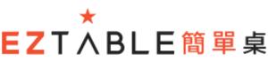 EZTABLE 簡單桌折價券、優惠券、現金回饋