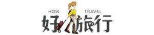 好旅行 How Travel 官網優惠,旅行周邊商品第一品牌