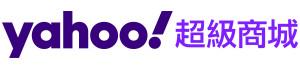 Yahoo!超級商城折價券、優惠券、現金回饋