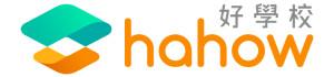 最有趣的線上課程平台Hahow!好學校線上課程優惠