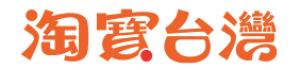 淘寶台灣折價券、優惠券、現金回饋