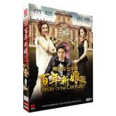 Poh Kim Bride Of The Century 百年新娘 (Korean Drama)