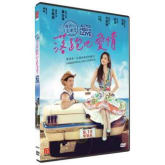 Poh Kim All You Need Is Love 落跑吧爱情 (DVD)