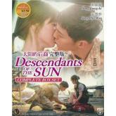 Lambaian Filem And Hong Feng DESCENDANTS OF THE SUN - COMPLETE KOREAN TV SERIES DVD BOX SET ( 1-16 EPISODES )