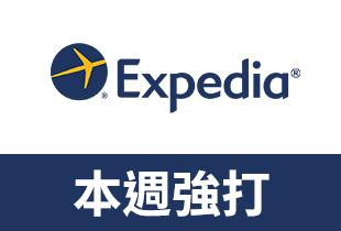 Expedia 旅遊優惠