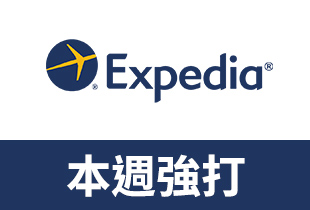 Expedia 每日旅遊優惠,讓你 2018 玩樂全年無休!