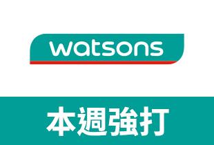網購找屈臣氏Watsons,給你最多優惠商品還有現金回饋可以領