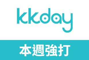 通過Kkday訂體驗行程享有回饋金