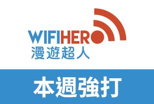 Wifihero 漫遊超人日本wifi分享優惠