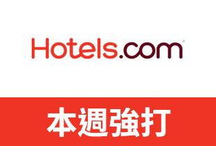 Hotels.com: 全世界290,000 多家酒店,高達50%折扣