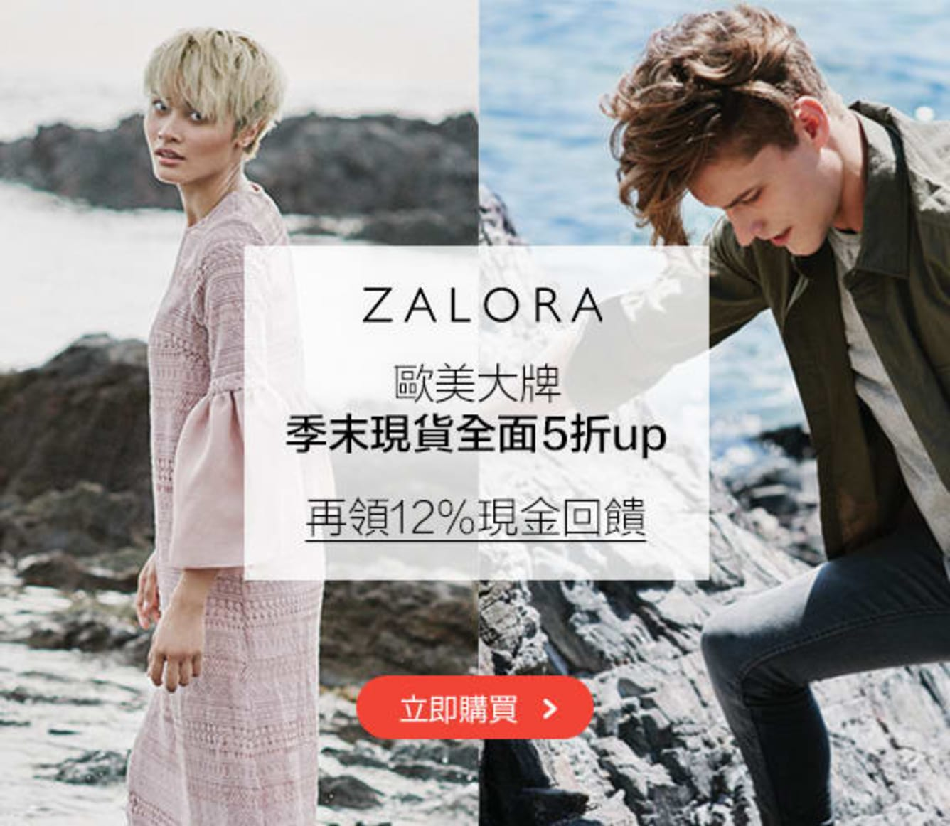 ZALORA all sale 50%OFF