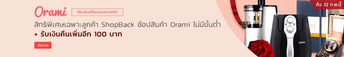 Orami Special Deals