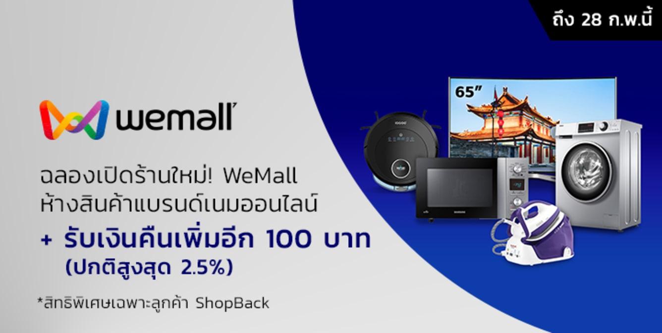 WeMall Special Deals