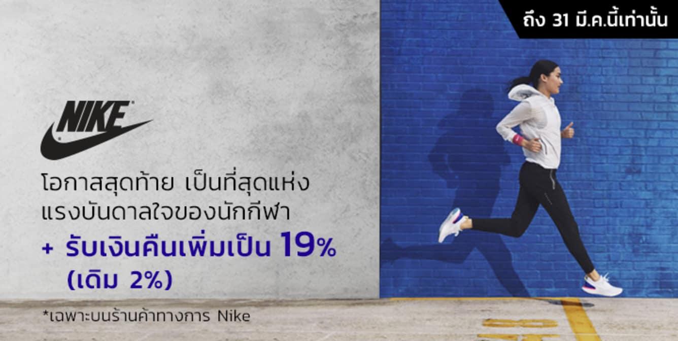 Nike Upsize