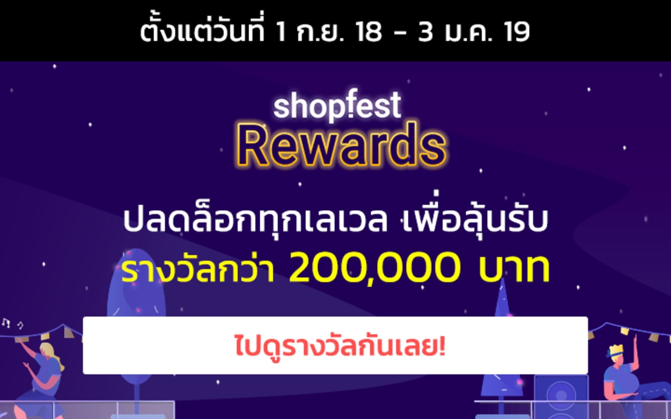 shopfest rewards