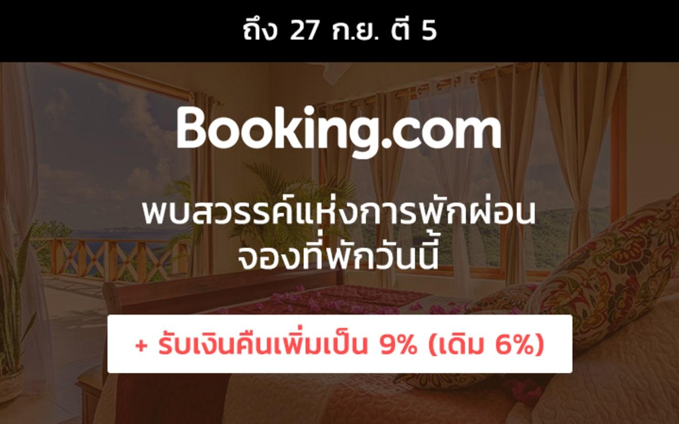 booking.com upsized cashback