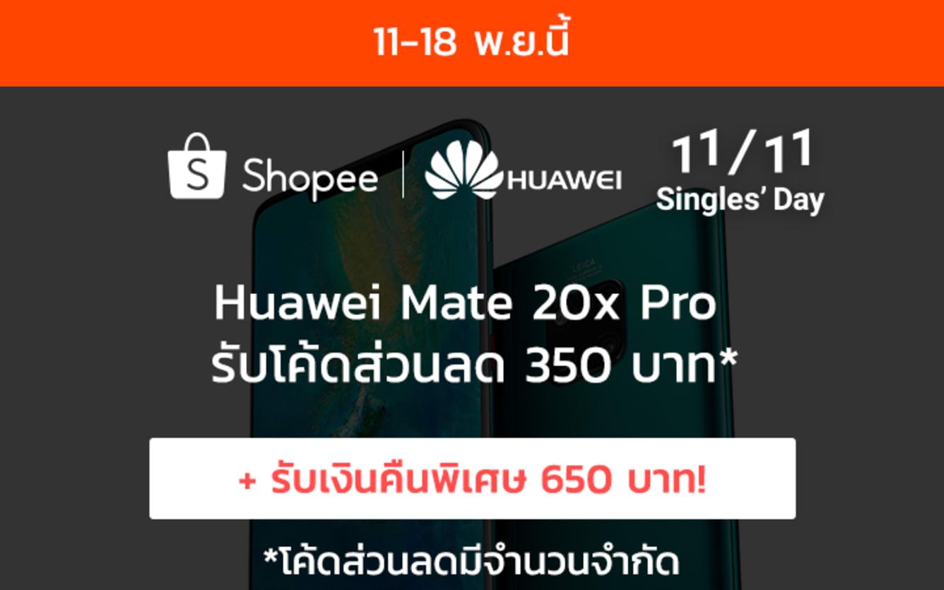 shopee x huawei
