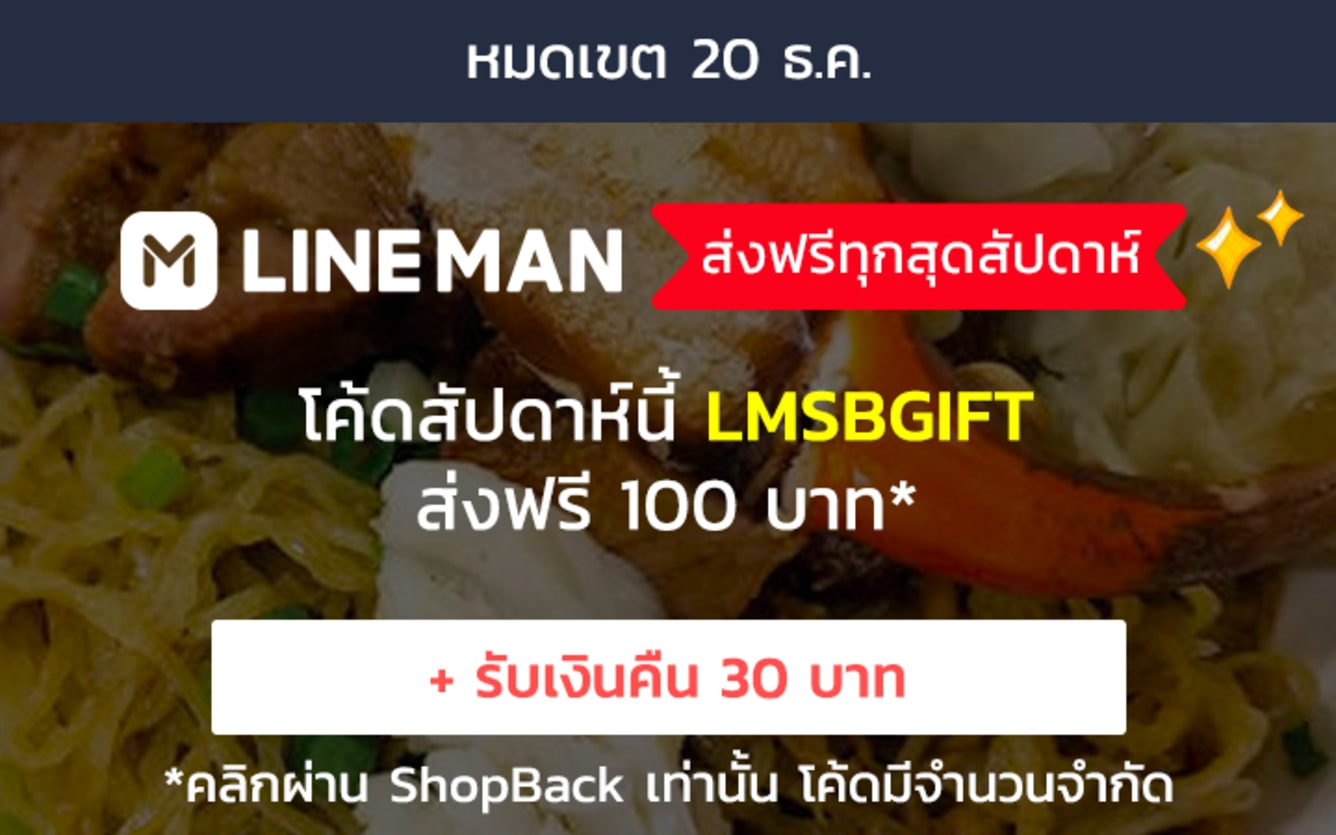 Line Man Free Delivery