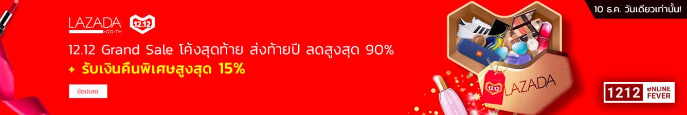 12.12 Lazada 15% Cashback