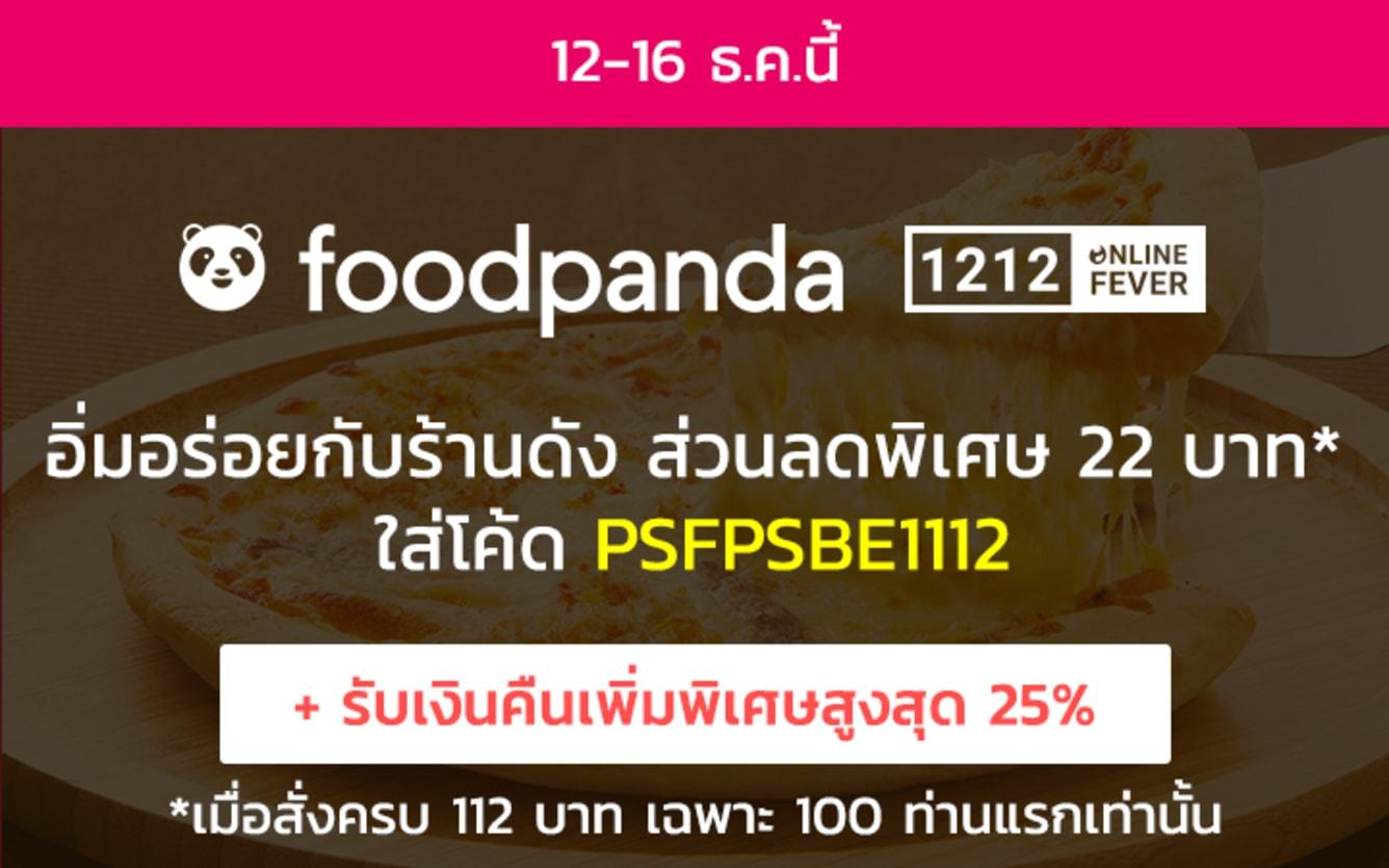 Foodpanda 12.12