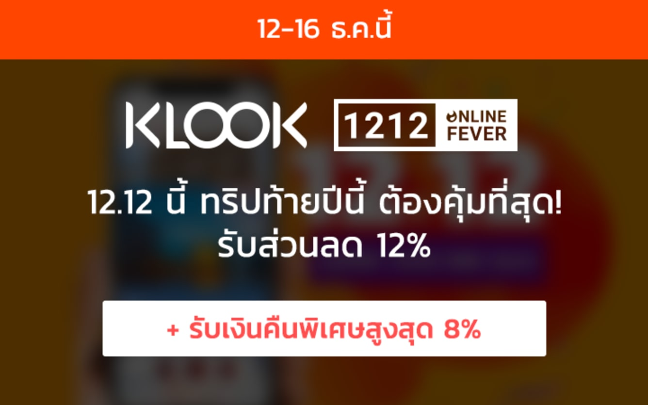 Klook 12.12
