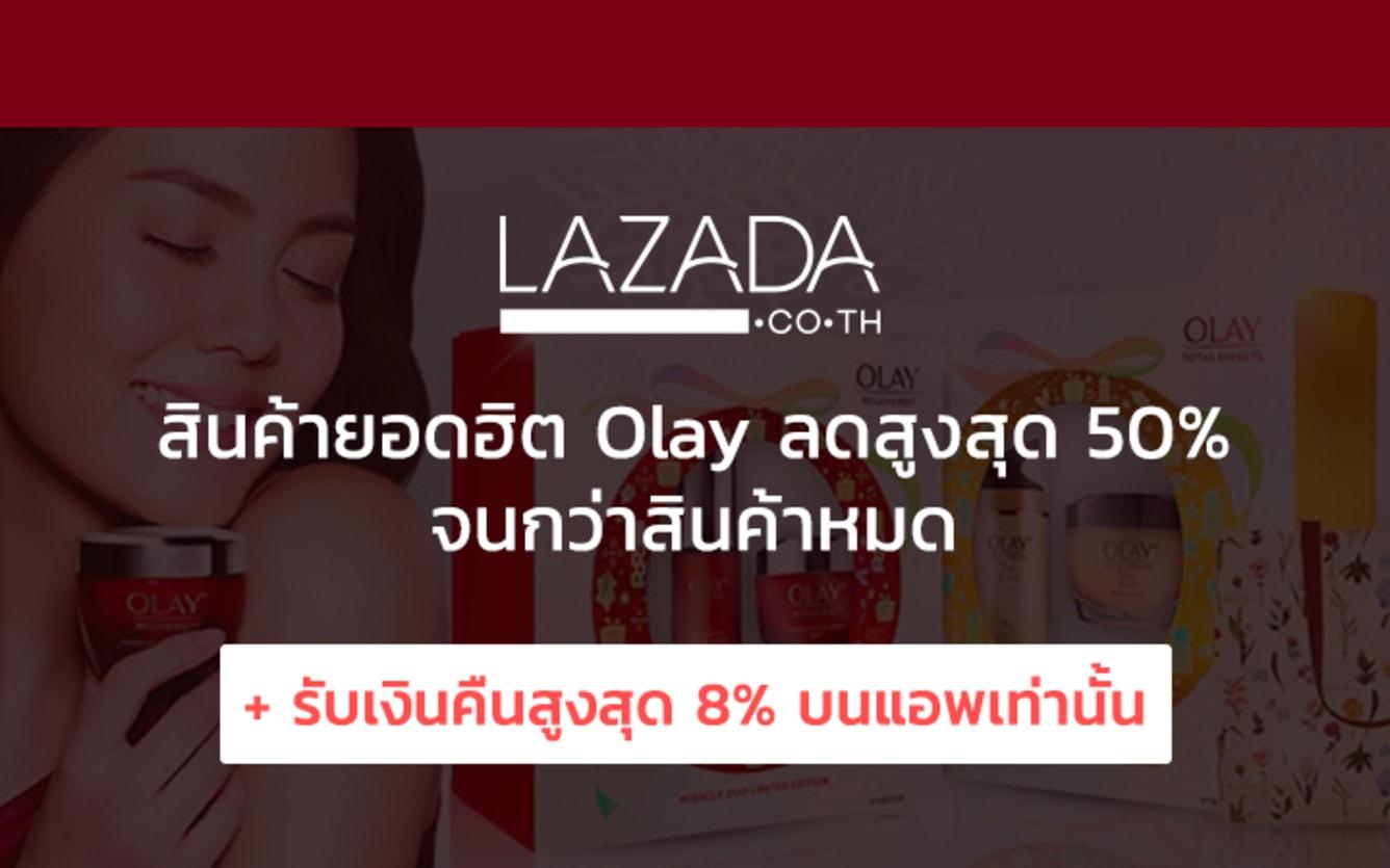 Lazada Olay