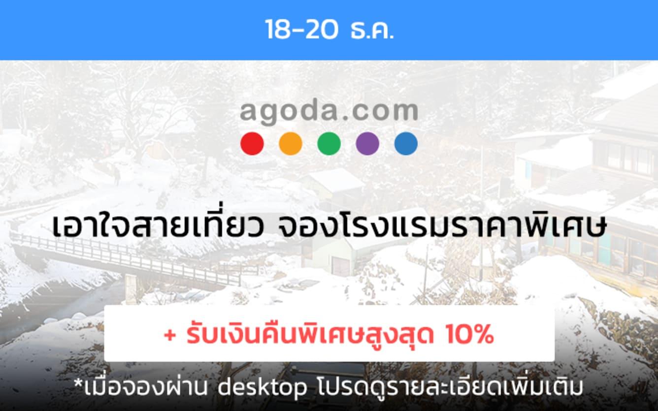 Agoda 10% Cashback