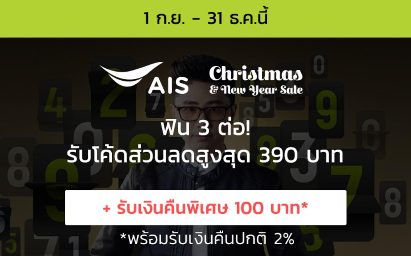AIS Christmas Deals