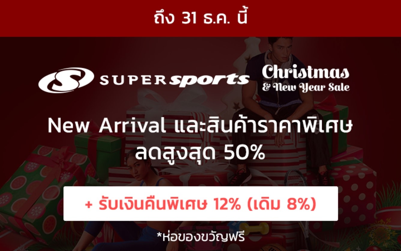 Supersports Christmas