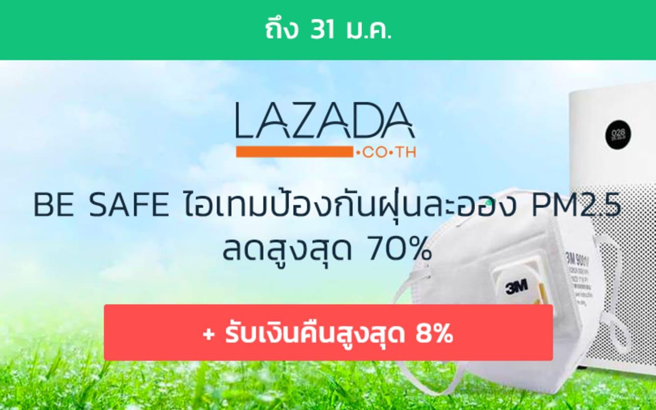 Lazada PM2.5