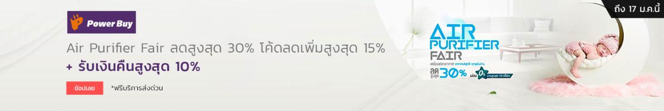 PowerBuy PM2.5