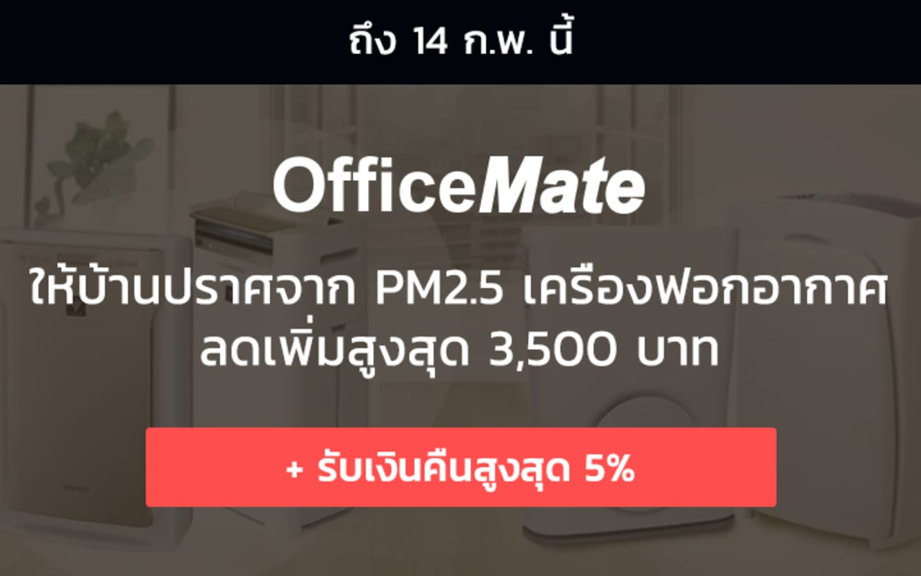 OfficeMate PM2.5